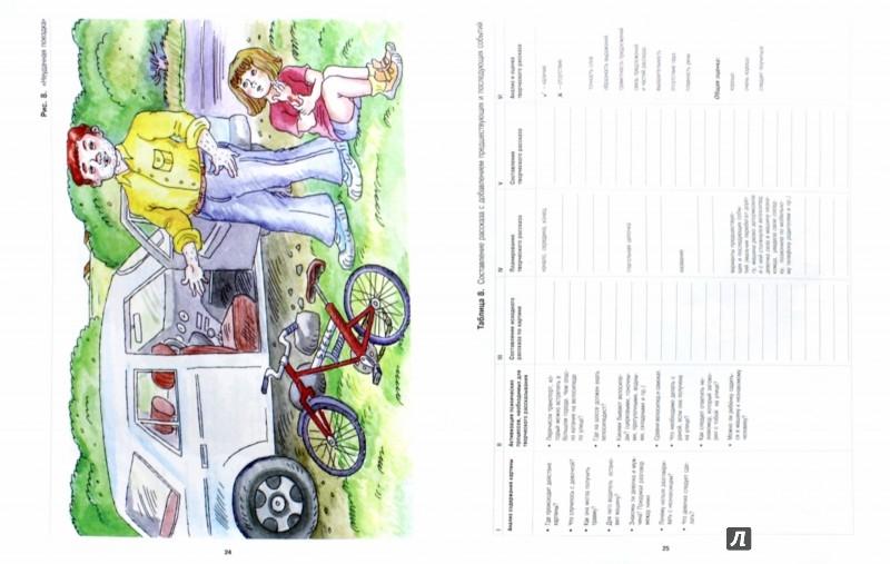 Иллюстрация 1 из 12 для Обучение детей творческому рассказыванию по картинам. Пособие для логопеда - Татьяна Ткаченко | Лабиринт - книги. Источник: Лабиринт
