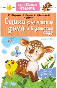 Купить Стихи для чтения дома и в детском саду, Малыш, Отечественная поэзия для детей