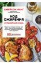 Код ожирения. Кулинарная книга, Фанг Джейсон