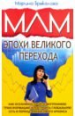 Обложка МЛМ эпохи великого перехода