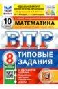Обложка ВПР ФИОКО Математика 8кл. 10 вариантов. ТЗ
