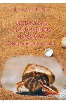 Купить Избушка на рачьих ножках (Зоологические сказки), Прометей, Сказки отечественных писателей