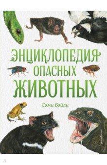 Купить Энциклопедия опасных животных, Эксмодетство, Животный и растительный мир