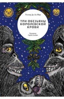 Купить Три обезьяны королевской крови, Волчок, Классические сказки зарубежных писателей