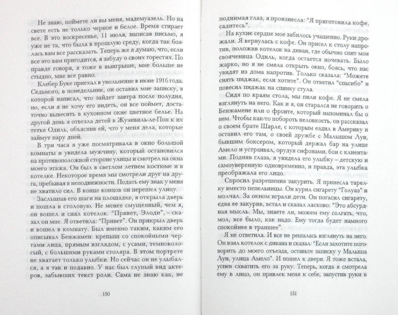 Иллюстрация 1 из 5 для Долгая помолвка: Роман - Себастьян Жапризо | Лабиринт - книги. Источник: Лабиринт