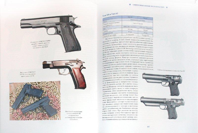 Иллюстрация 1 из 5 для Боевые пистолеты мира - Максим Попенкер | Лабиринт - книги. Источник: Лабиринт