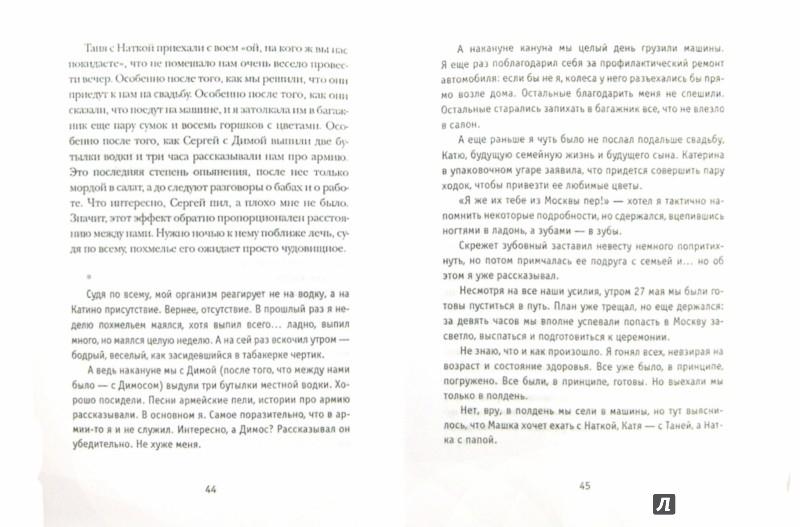 Иллюстрация 1 из 15 для М+Ж. Беременность не болезнь - Жвалевский, Пастернак | Лабиринт - книги. Источник: Лабиринт