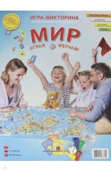 Купить Игра-викторина Мир физический , Атлас-Принт, Викторины