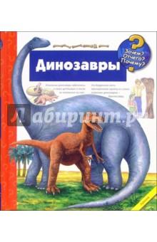 Динозавры (на пружине)