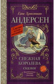 Купить Снежная королева. Сказки, АСТ, Классические сказки зарубежных писателей