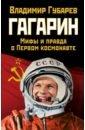 Обложка Гагарин. Мифы и правда о Первом космонавте