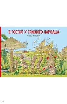 Купить В гостях у грибного народца, Добрая книга, Стихи и загадки для малышей