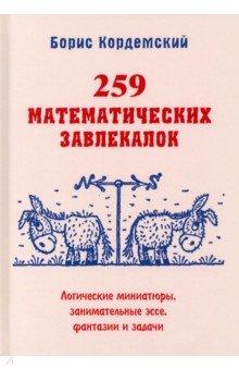 Купить 259 математических завлекалок Логические миниатюры, Мир и образование, Головоломки, игры, задания