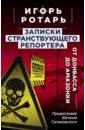 Обложка Записки странствующего репортера. От Донбасса до Амазонки