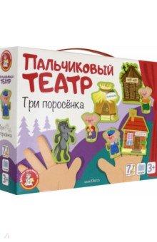 Купить Пальчиковый кукольный театр Три поросенка (03938), Десятое королевство, Кукольный театр