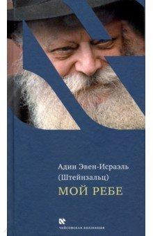 Мой Ребе. Эвен-Исраэль Адин. ISBN: 978-5-9953-0759-4