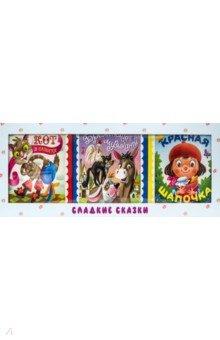 Купить Сладкие сказки. Зарубежные сказки (голубая), Проф-Пресс, Сказки и истории для малышей