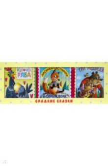 Купить Сладкие сказки. Русские сказки (желтая), Проф-Пресс, Сказки и истории для малышей