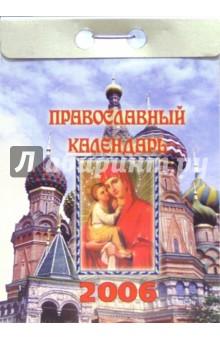 Православный календарь 2006.