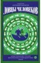Обложка Ловцы человеков. Апостольские чтения воскресных и праздничных дней