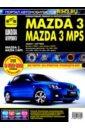 Обложка Mazda 3/3 MPS c 2003г. 2006г. ч/б
