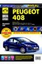 Обложка Peugeot 408 с 2012г. ч/б.