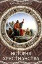 Обложка История христианства