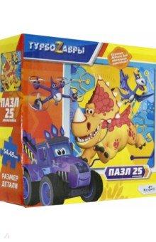 Купить Турбозавры. Пазл-25 Веселимся (06460), Оригами, Пазлы (12-50 элементов)