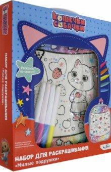 Купить Кошечки-Собачки. Рюкзак для раскрашивания. Милые подружки (06017), Оригами, Роспись по ткани