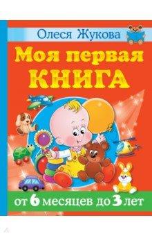 Купить Моя первая книга. От 6 месяцев до 3 лет, Малыш, Знакомство с миром вокруг нас