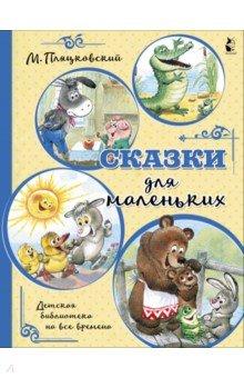 Купить Сказки для маленьких, АСТ. Малыш 0+, Сказки и истории для малышей