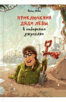 Купить Приключения дяди Лёвы в сибирских джунглях, Книжники, Приключения. Детективы