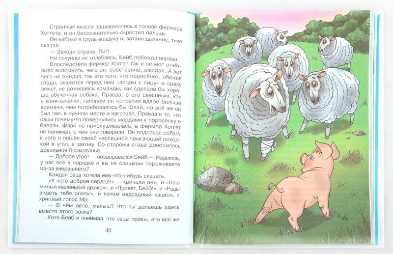 Иллюстрация 1 из 59 для Бейб - Дик Кинг-Смит | Лабиринт - книги. Источник: Лабиринт