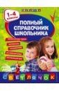 Обложка Полный справочник школьника. 1-4 классы