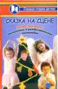 Дзюба Полина Прокофьевна Сказка на сцене: сказки-мюзиклы, пасхальные и рождественские постановки
