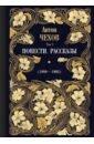 Обложка Повести. Рассказы (1888-1892). Том 7