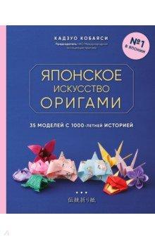 Купить Японское искусство оригами. 35 моделей с 1000-летней историей, Эксмо, Оригами