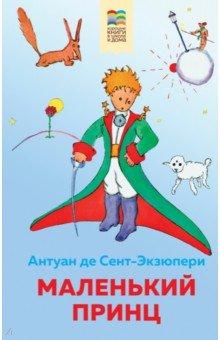 Маленький принц, Эксмо, Классические сказки зарубежных писателей  - купить со скидкой