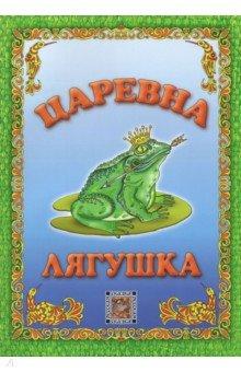 Купить Царевна-лягушка, Звонница-МГ, Русские народные сказки
