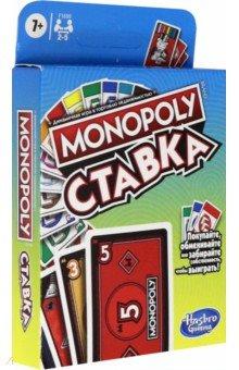 Монополия Ставка (F1699E76), Hasbro, Карточные игры для детей  - купить со скидкой