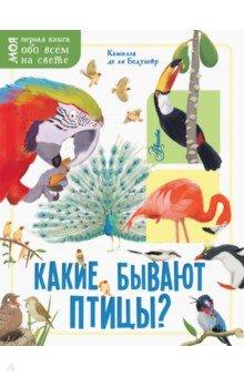 Купить Какие бывают птицы?, Аванта, Животный и растительный мир