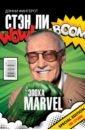 Обложка Стэн Ли. Эпоха Marvel