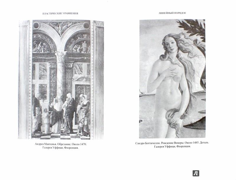 Иллюстрация 1 из 8 для Фигура и место. Визуальный порядок в эпоху кватроченто - Пьер Франкастель   Лабиринт - книги. Источник: Лабиринт