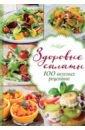 Обложка Здоровые салаты.100 вкусных рецептов