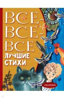 Купить Все-все-все лучшие стихи, Малыш, Отечественная поэзия для детей