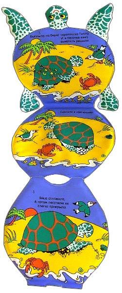 Иллюстрация 1 из 2 для Черепашка Тилла и ее детишки. Гармошки-пищалки | Лабиринт - книги. Источник: Лабиринт