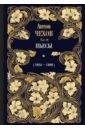 Обложка Пьесы (1884-1900). Том 10