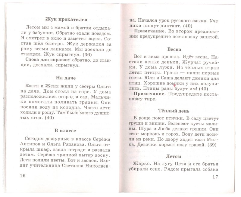 Диктанты по русскому языку 2 класс начальная школа 21 века за первое полугодие