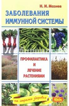Заболевания иммунной системы. Профилактика и лечение растениями