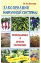 Мазнев Николай Иванович Заболевания иммунной системы. Профилактика и лечение растениями